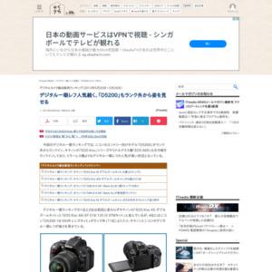 デジタルカメラ総合販売ランキング(2013年5月20日~5月26日)