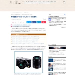 デジタルカメラ総合販売ランキング(2013年6月17日~23日)