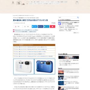 デジタルカメラ総合販売ランキング(2013年7月22日~28日)