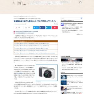 デジタルカメラ総合販売ランキング(2013年8月12日~18日)