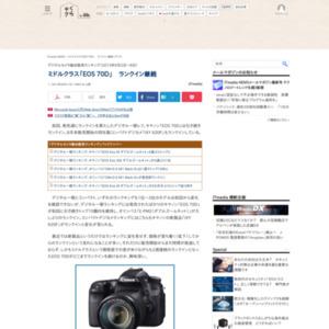 デジタルカメラ総合販売ランキング(2013年9月2日~8日)