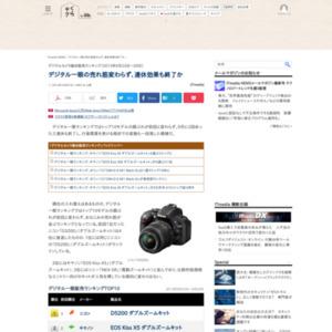 デジタルカメラ総合販売ランキング(2013年9月23日~29日)