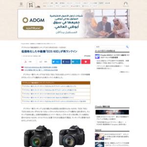 デジタルカメラ総合販売ランキング(2013年9月30日~10月6日)