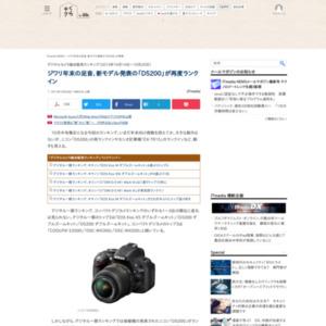 デジタルカメラ総合販売ランキング(2013年10月14日~10月20日)