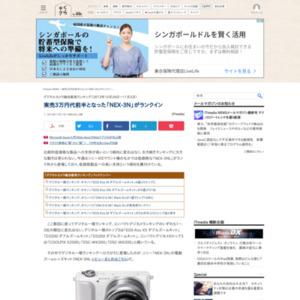 デジタルカメラ総合販売ランキング(2013年10月28日~11月3日)