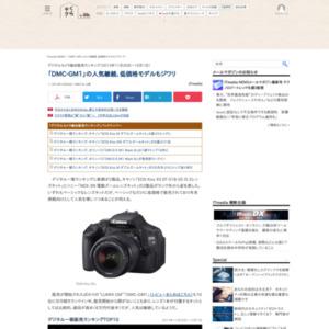 デジタルカメラ総合販売ランキング(2013年11月25日~12月1日)