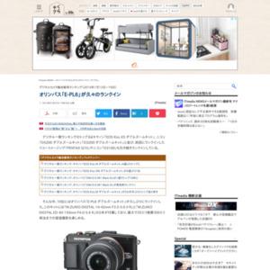 デジタルカメラ総合販売ランキング(2014年1月13日~19日)