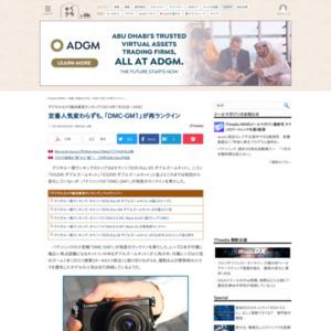 デジタルカメラ総合販売ランキング(2014年1月20日~26日)