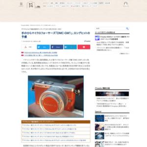 デジタルカメラ総合販売ランキング(2014年2月3日~9日)