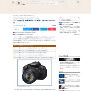 デジタルカメラ総合販売ランキング(2014年3月17日~23日)