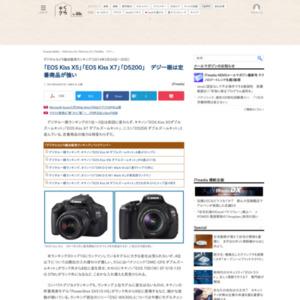 デジタルカメラ総合販売ランキング(2014年3月24日~30日)