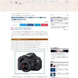 デジタルカメラ総合販売ランキング(2014年3月31日~4月6日)