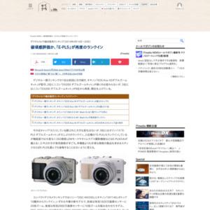 デジタルカメラ総合販売ランキング(2014年4月14日~20日)