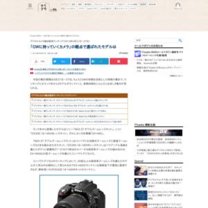 デジタルカメラ総合販売ランキング(2014年4月21日~27日)