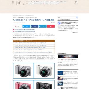 デジタルカメラ総合販売ランキング(2014年6月2日~8日)