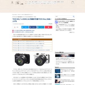 デジタルカメラ総合販売ランキング(2014年6月9日~15日)