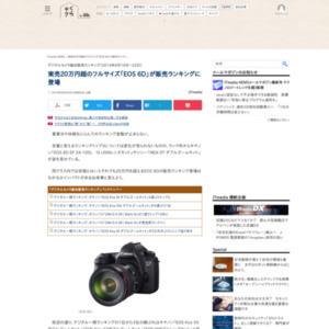 デジタルカメラ総合販売ランキング(2014年6月16日~22日)