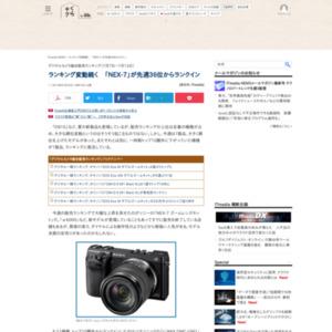 デジタルカメラ総合販売ランキング(7月7日~7月13日)