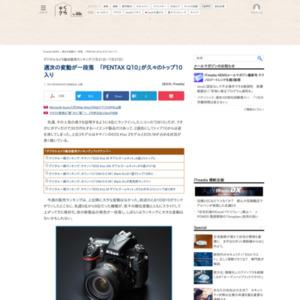 デジタルカメラ総合販売ランキング(7月21日~7月27日)