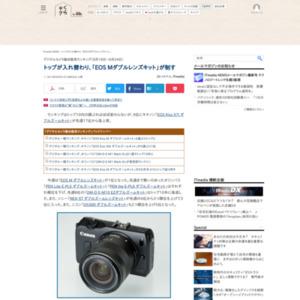 デジタルカメラ総合販売ランキング(2014年8月18日~8月24日)