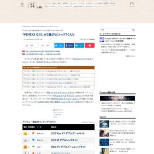 デジタルカメラ総合販売ランキング(2014年8月25日~8月31日)
