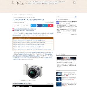 デジタルカメラ総合販売ランキング(2014年9月1日~9月7日)