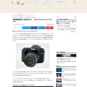 中古デジタルカメラ販売ランキング(2014年9月25日~10月1日)