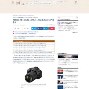デジタルカメラ総合販売ランキング(2014年10月20日~10月26日)