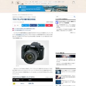 中古デジタルカメラ販売ランキング(2014年11月6日~11月12日)