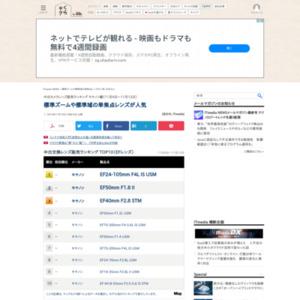 中古カメラレンズ販売ランキング キヤノン編(2014年11月6日~11月12日)