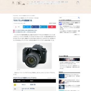 中古デジタルカメラ販売ランキング(2014年11月13日~11月19日)