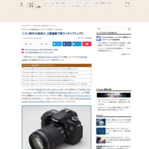 デジタルカメラ総合販売ランキング(2014年12月8日~12月14日)