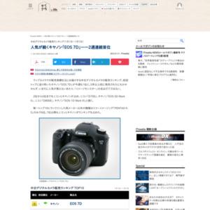 中古デジタルカメラ販売ランキング(2015年1月1日~1月7日)