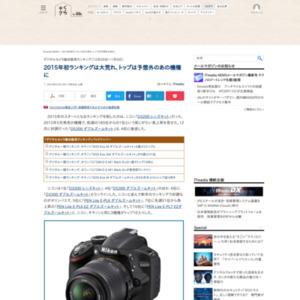 デジタルカメラ総合販売ランキング(2014年12月29日~2015年1月4日)