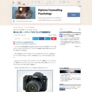 中古デジタルカメラ販売ランキング(2015年1月8日~1月14日)