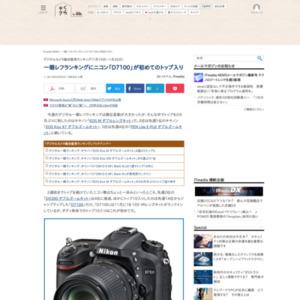 デジタルカメラ総合販売ランキング(2015年1月19日~1月25日)