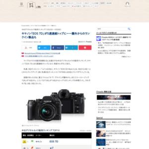 中古デジタルカメラ販売ランキング(2015年1月22日~1月28日)