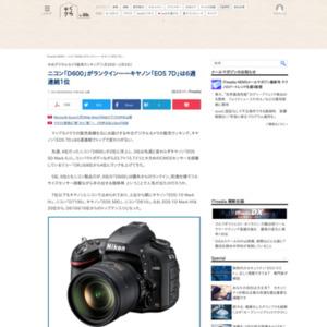 中古デジタルカメラ販売ランキング(2015年1月29日~2月5日)