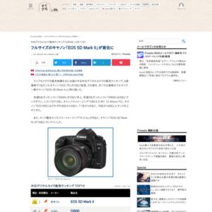 中古デジタルカメラ販売ランキング(2015年2月6日~2月11日)