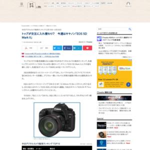 中古デジタルカメラ販売ランキング(2015年2月19日~2月25日)