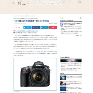 中古デジタルカメラ販売ランキング(2015年2月26日~3月4日)