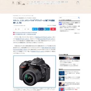 デジタルカメラ総合販売ランキング(2015年3月2日~3月8日)