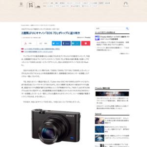中古デジタルカメラ販売ランキング(2015年3月5日~3月11日)