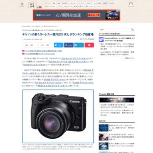 デジタルカメラ総合販売ランキング(2015年3月30日~4月5日)
