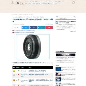中古カメラレンズ販売ランキング マイクロフォーサーズ編(2015年4月16日~4月22日)