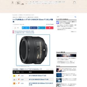 中古カメラレンズ販売ランキング ニコン編(2015年4月23日~4月29日)