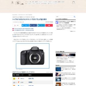 中古デジタルカメラ販売ランキング(2015年5月7日~5月13日)