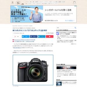 中古デジタルカメラ販売ランキング(5月28日~6月3日)