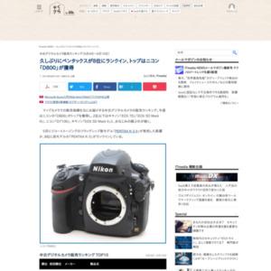 中古デジタルカメラ販売ランキング(2015年6月4日~6月10日)