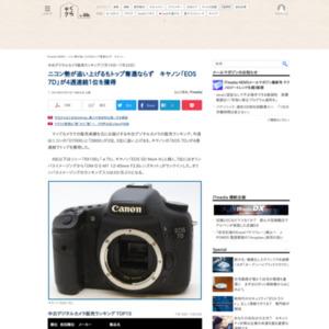 中古デジタルカメラ販売ランキング(2015年7月16日~7月22日)